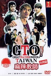 Крутой учитель Онидзука: Тайвань / GTO 台灣篇