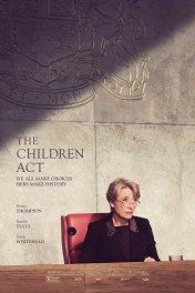 Удивительная миссис Мэй / The Children Act