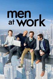 Мужики за работой / Men at Work
