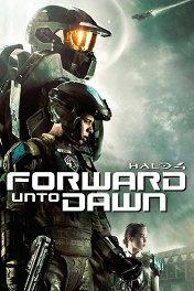 Halo 4: Идущий к рассвету / Halo 4: Forward Unto Dawn