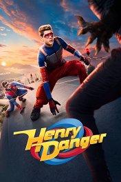 Опасный Генри / Henry Danger