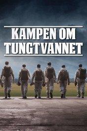Сражение за тяжёлую воду / Kampen om tungtvannet