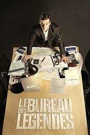 Бюро легенд / Le Bureau des légendes