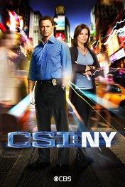 CSI: Место преступления Нью-Йорк / CSI: NY