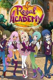 Королевская академия / Regal Academy
