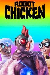 Робоцып / Robot Chicken