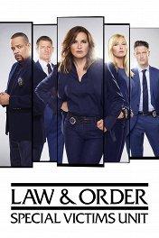 Закон и порядок. Специальный корпус / Law & Order: Special Victims Unit