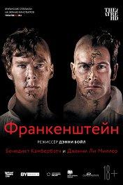 Франкенштейн: Камбербатч / Frankenstein: Cumberbatch
