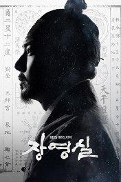 Чан Ён Силь / 장영실
