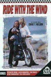 Наперегонки с ветром / Ride with the Wind