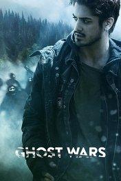 Призрачные войны / Ghost Wars
