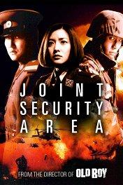 Объединенная зона безопасности / Gongdong gyeongbi guyeok JSA