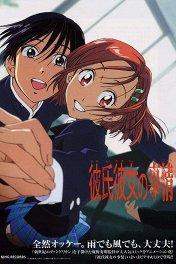 Его и ее обстоятельства / Kareshi kanojo no jijou