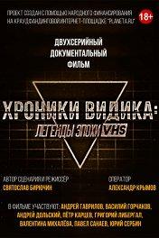 Хроники видика: легенды эпохи VHS