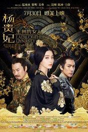 Дама династии: Ян Гуй Фэй / Wang Chao De Nu Ren: Yang Gui Fei