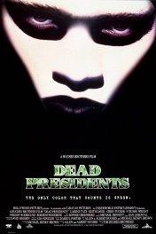 Мертвые президенты / Dead Presidents
