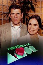 История любви / História de Amor