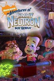Приключения Джимми Нейтрона, мальчика-гения / The Adventures of Jimmy Neutron: Boy Genius