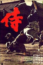 Самурай-убийца / Samurai