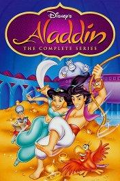 Аладдин / Aladdin: The Series
