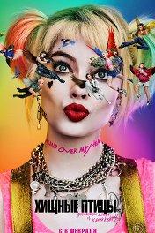 Хищные птицы: Потрясающая история Харли Квинн / Birds of Prey: And the Fantabulous Emancipation of One Harley Quinn