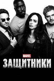Защитники / Marvel's The Defenders