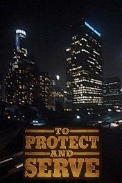 Служить и защищать / To Protect and Serve