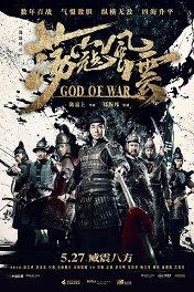 Бог войны / Dang kou feng yun
