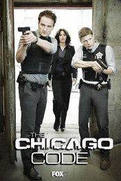 Власть закона / The Chicago Code