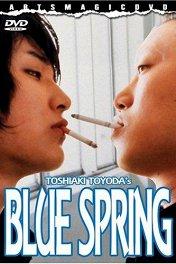 Синяя весна / Aoi haru