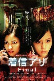 Последний пропущенный звонок / Chakushin ari final