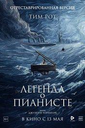 Легенда о пианисте / La leggenda del pianista sull'oceano