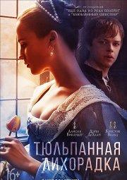 Постер Тюльпанная лихорадка
