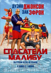 Постер Спасатели Малибу