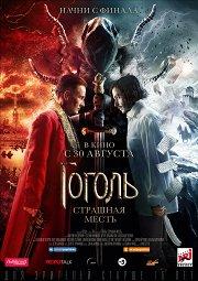 Постер Гоголь. Страшная месть