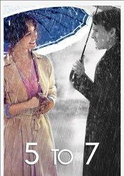 Постер С 5 до 7. Время любовников