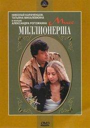 Постер Мисс миллионерша