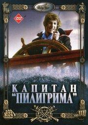 Постер Капитан «Пилигрима»