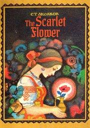 Постер Аленький цветочек