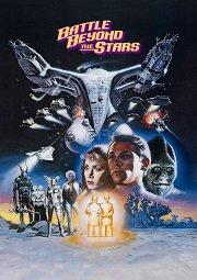 Постер Битва по ту сторону галактики