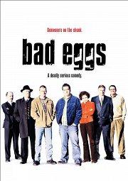 Постер Тухлые яйца
