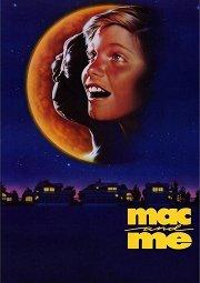 Постер Мак и я