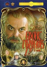 Постер Борис Годунов