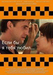Постер Если бы я тебя любил