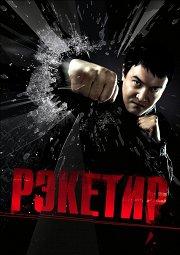 Постер Рэкетир