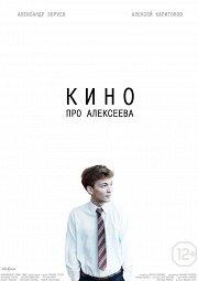 Постер Кино про Алексеева