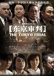 Постер Токийский процесс