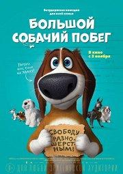 Постер Большой собачий побег