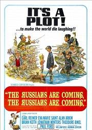 Постер Русские идут! Русские идут!
