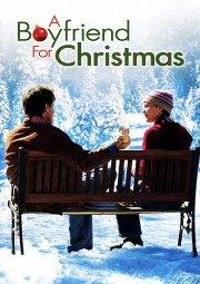 Постер Друг на Рождество